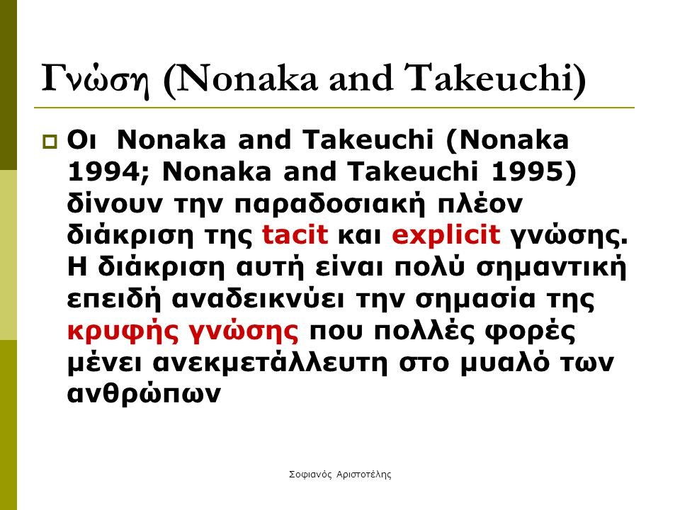 Γνώση (Nonaka and Takeuchi)