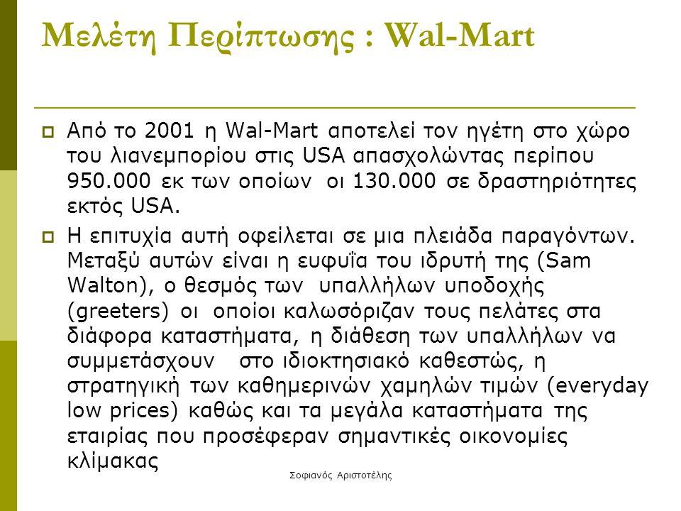 Μελέτη Περίπτωσης : Wal-Mart