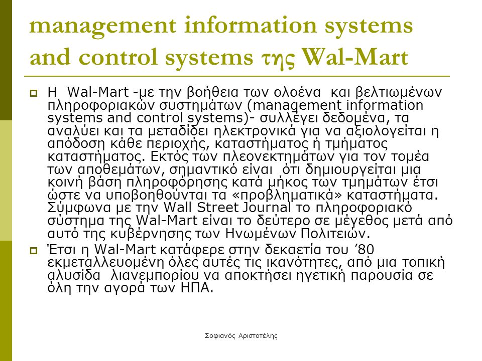 management information systems and control systems της Wal-Mart