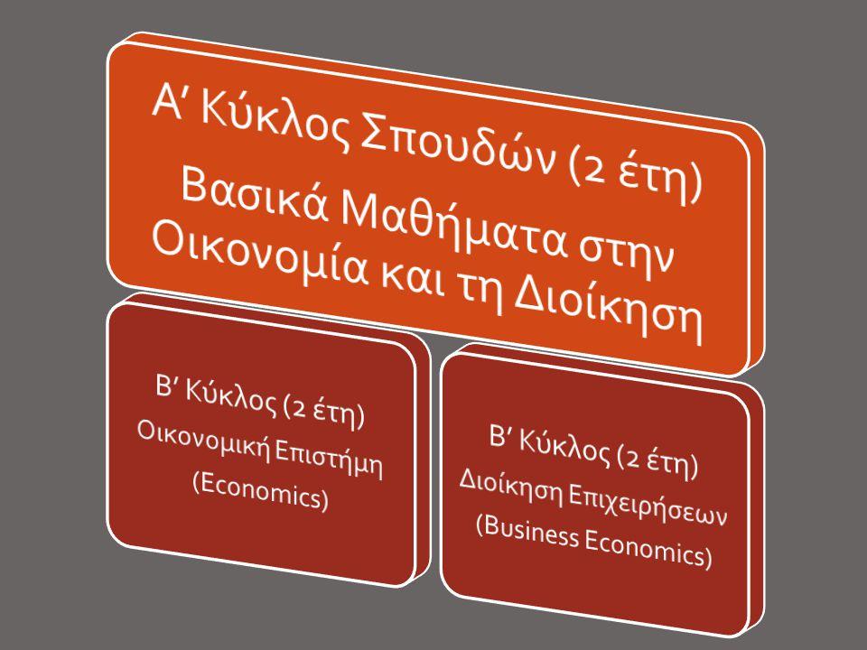Β' Κύκλος (2 έτη) Διοίκηση Επιχειρήσεων Οικονομική Επιστήμη