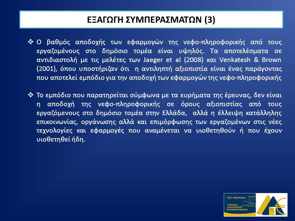 ΕΞΑΓΩΓΗ ΣΥΜΠΕΡΑΣΜΑΤΩΝ (3)
