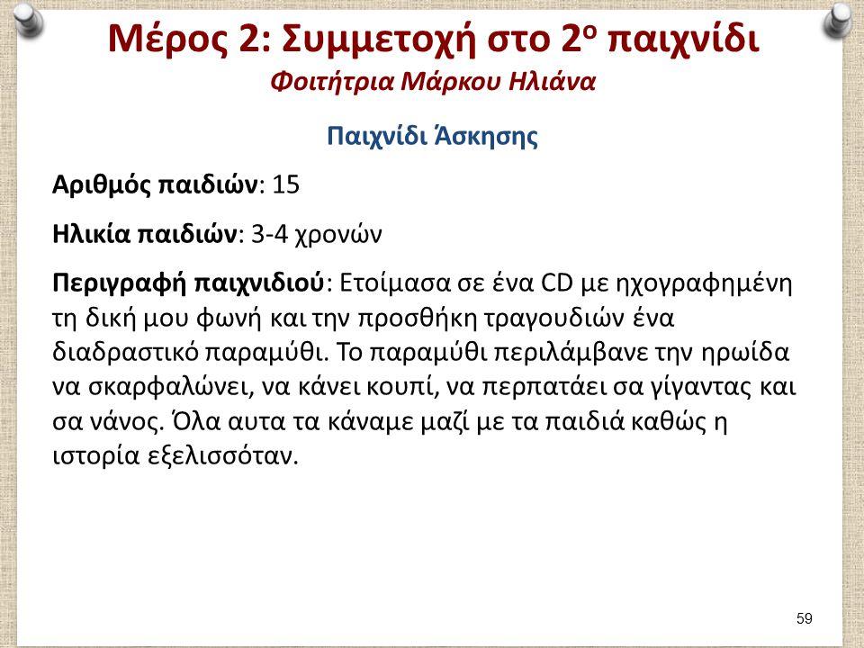 Μέρος 2: Αξιολόγηση 2ου παιχνιδιού (1/2) Φοιτήτρια Μάρκου Ηλιάνα