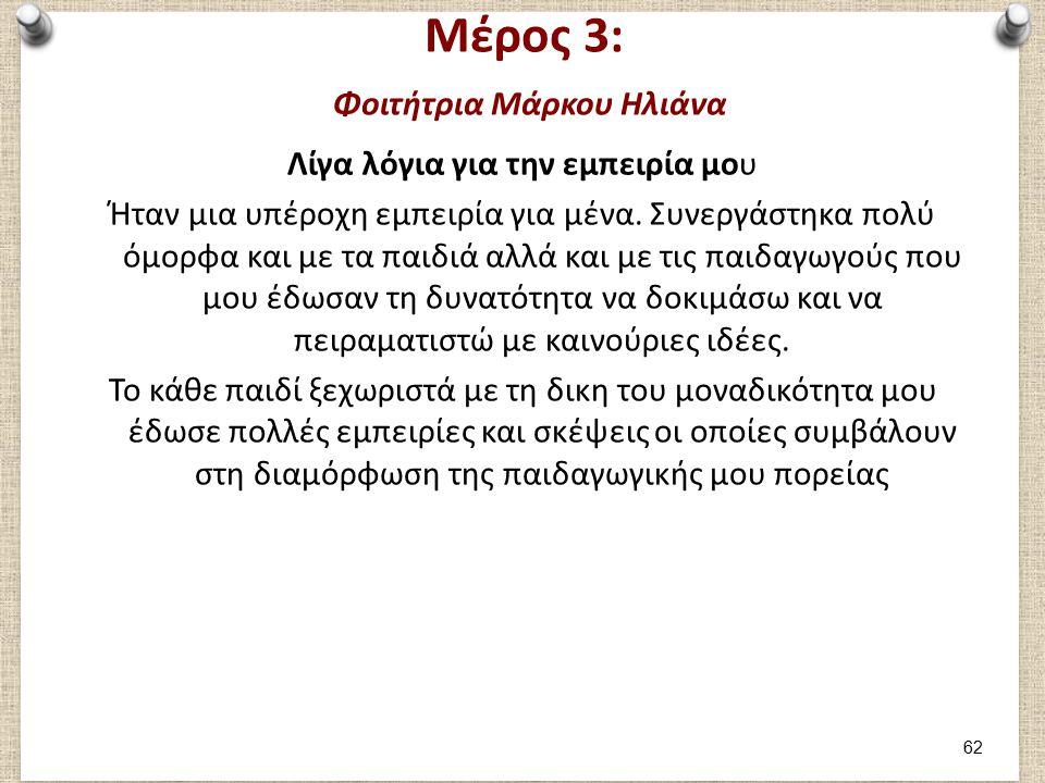 Φοιτήτρια: Τζελέπη Άννα Αριθμός Μητρώου: 12011