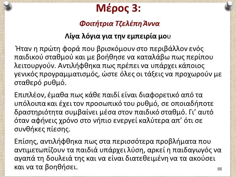 Φοιτήτρια: Αϊβάζογλου Χριστίνα Αριθμός Μητρώου: 12033