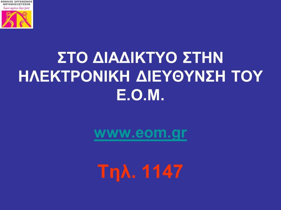ΣΤΟ ΔΙΑΔΙΚΤΥΟ ΣΤΗΝ ΗΛΕΚΤΡΟΝΙΚΗ ΔΙΕΥΘΥΝΣΗ ΤΟΥ Ε. Ο. Μ. www. eom. gr Τηλ