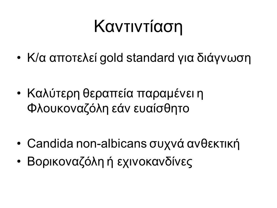 Καντιντίαση Κ/α αποτελεί gold standard για διάγνωση