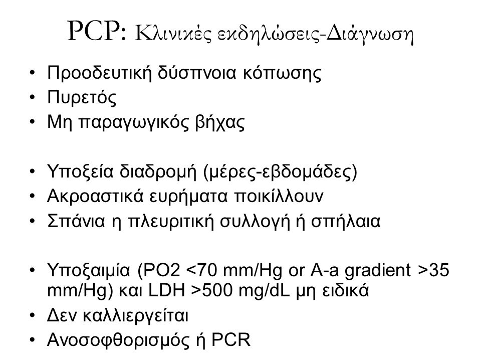 PCP: Κλινικές εκδηλώσεις-Διάγνωση