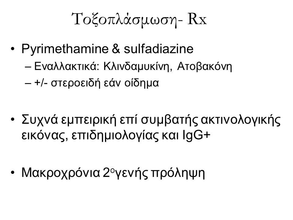 Τοξοπλάσμωση- Rx Pyrimethamine & sulfadiazine
