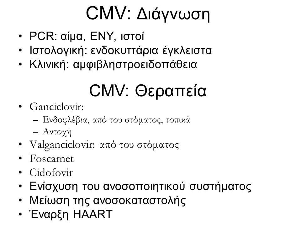 CMV: Διάγνωση CMV: Θεραπεία PCR: αίμα, ΕΝΥ, ιστοί
