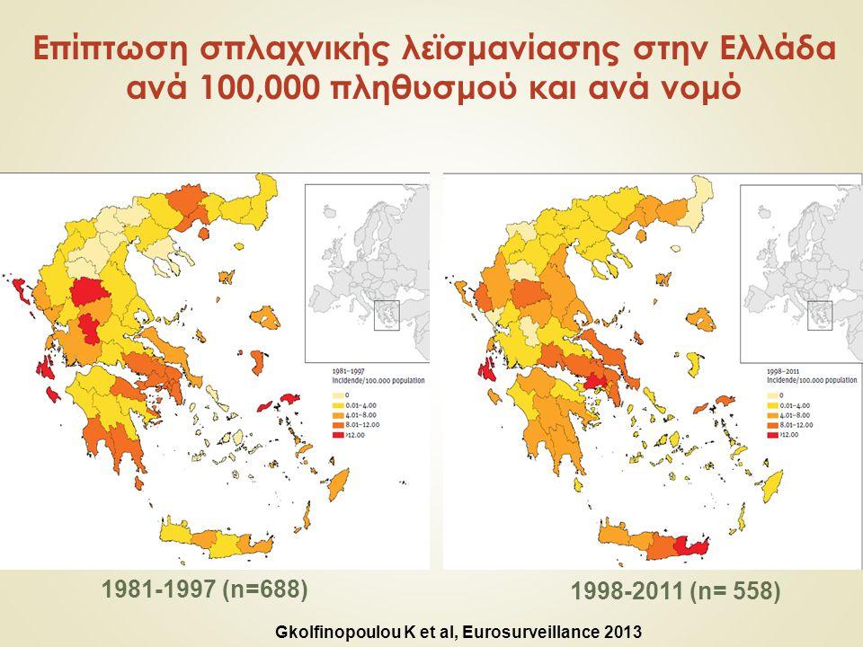 Επίπτωση σπλαχνικής λεϊσμανίασης στην Ελλάδα ανά 100,000 πληθυσμού και ανά νομό
