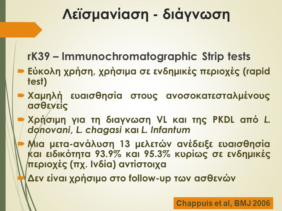 Λεϊσμανίαση - διάγνωση