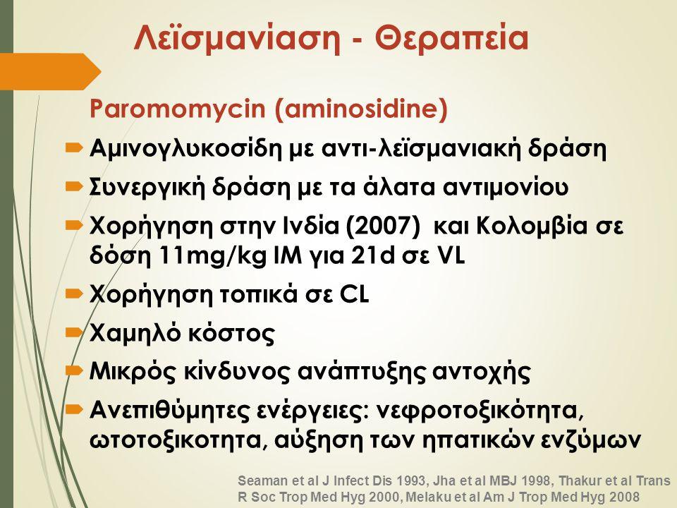Λεϊσμανίαση - Θεραπεία