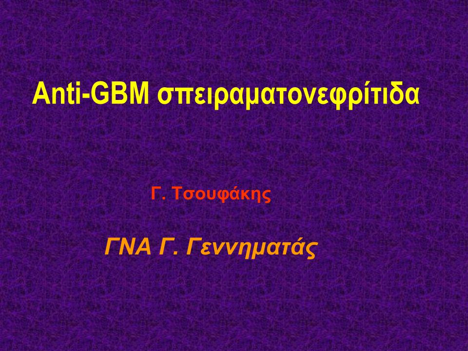Anti-GBM σπειραματονεφρίτιδα