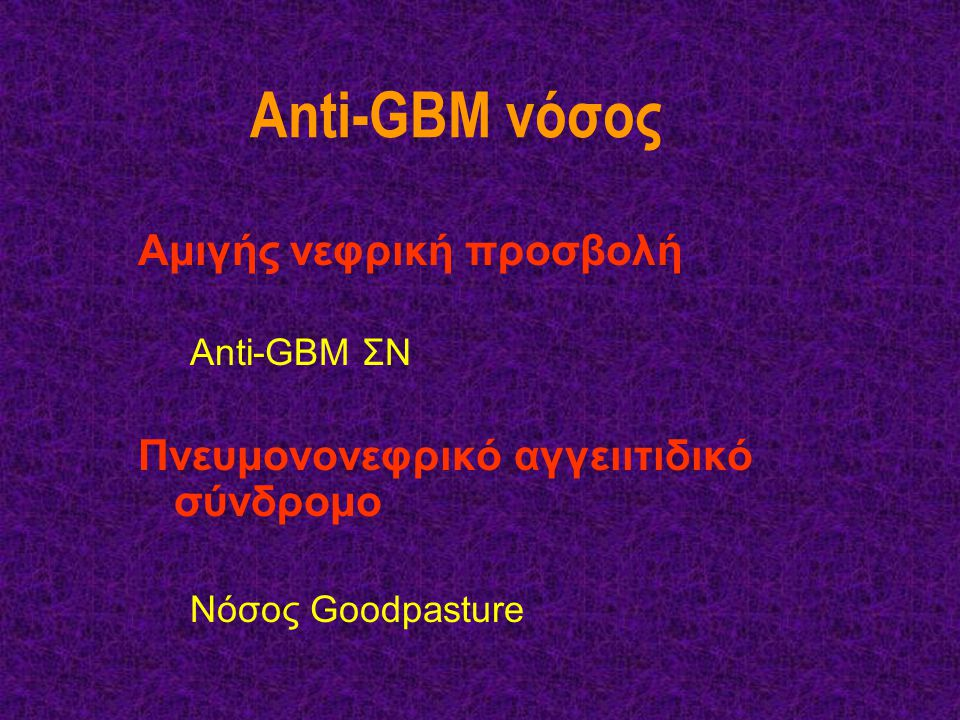 Anti-GBM νόσος Αμιγής νεφρική προσβολή