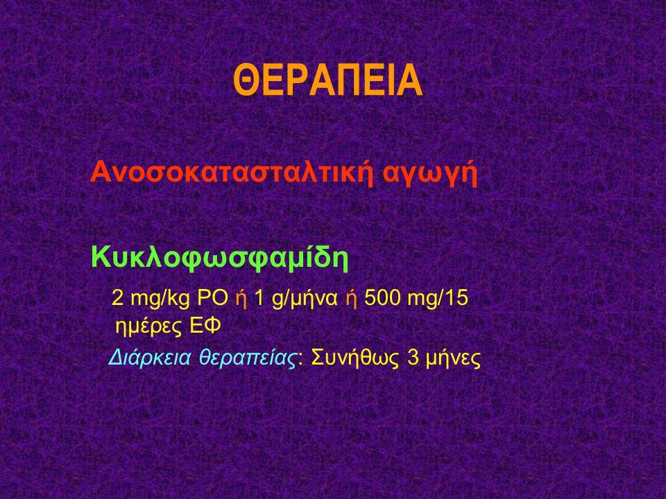 ΘΕΡΑΠΕΙΑ Ανοσοκατασταλτική αγωγή Κυκλοφωσφαμίδη