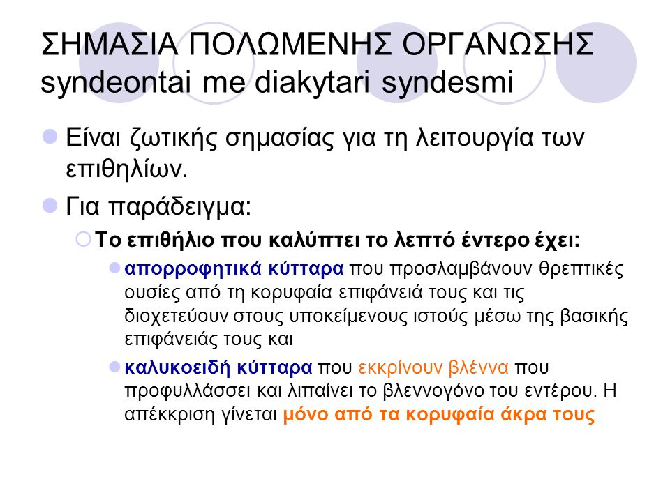 ΣΗΜΑΣΙΑ ΠΟΛΩΜΕΝΗΣ ΟΡΓΑΝΩΣΗΣ syndeontai me diakytari syndesmi