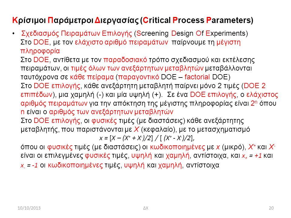 Κρίσιμοι Παράμετροι Διεργασίας (Critical Process Parameters)