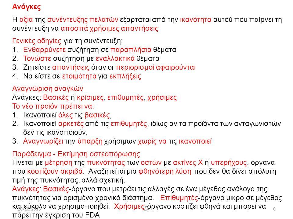 Γενικές οδηγίες για τη συνέντευξη: