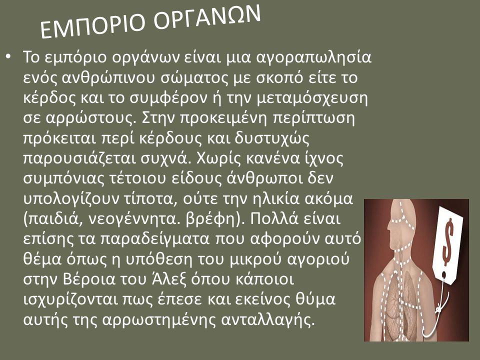 ΕΜΠΟΡΙΟ ΟΡΓΑΝΩΝ