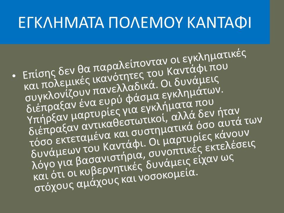 ΕΓΚΛΗΜΑΤΑ ΠΟΛΕΜΟΥ ΚΑΝΤΑΦΙ