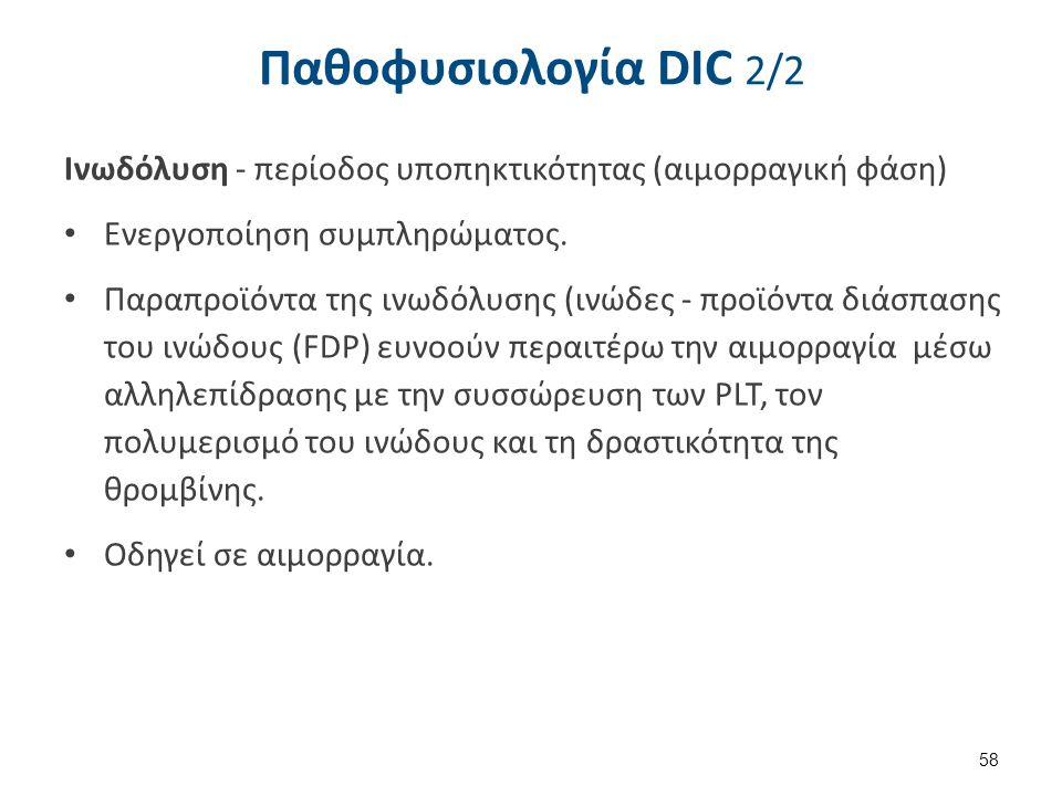 Παράγοντες κινδύνου-αιτιολογία DIC
