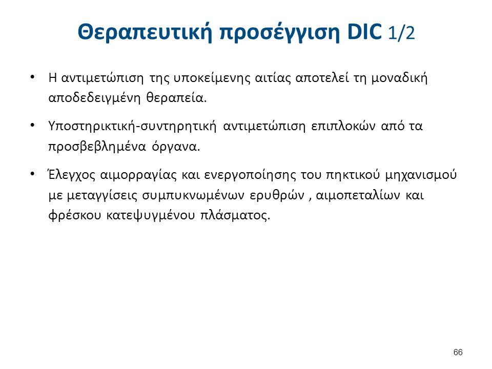 Θεραπευτική προσέγγιση DIC 2/2