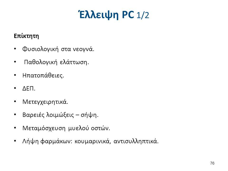 Έλλειψη PC 2/2 Κληρονομική