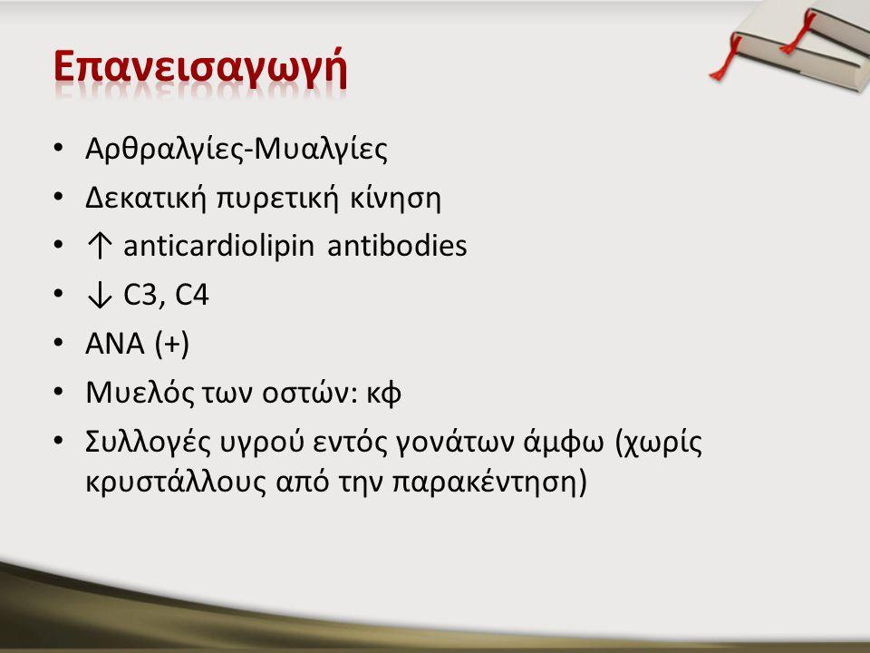Επανεισαγωγή Αρθραλγίες-Μυαλγίες Δεκατική πυρετική κίνηση
