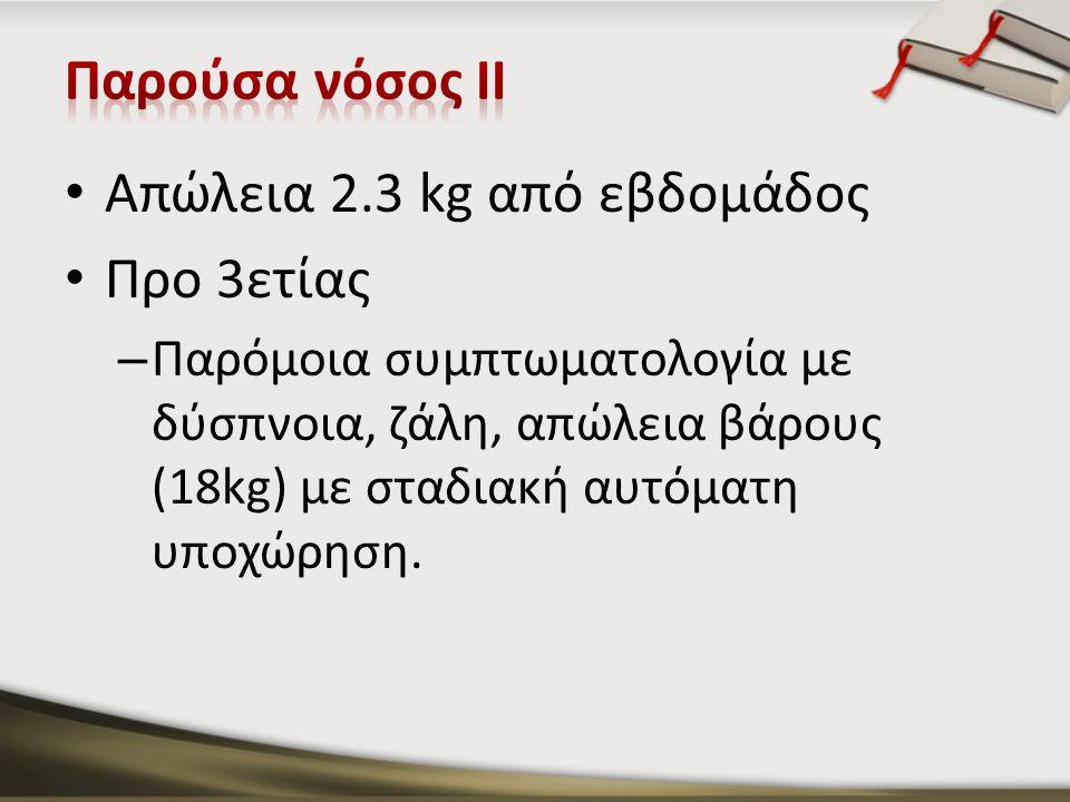 Απώλεια 2.3 kg από εβδομάδος Προ 3ετίας