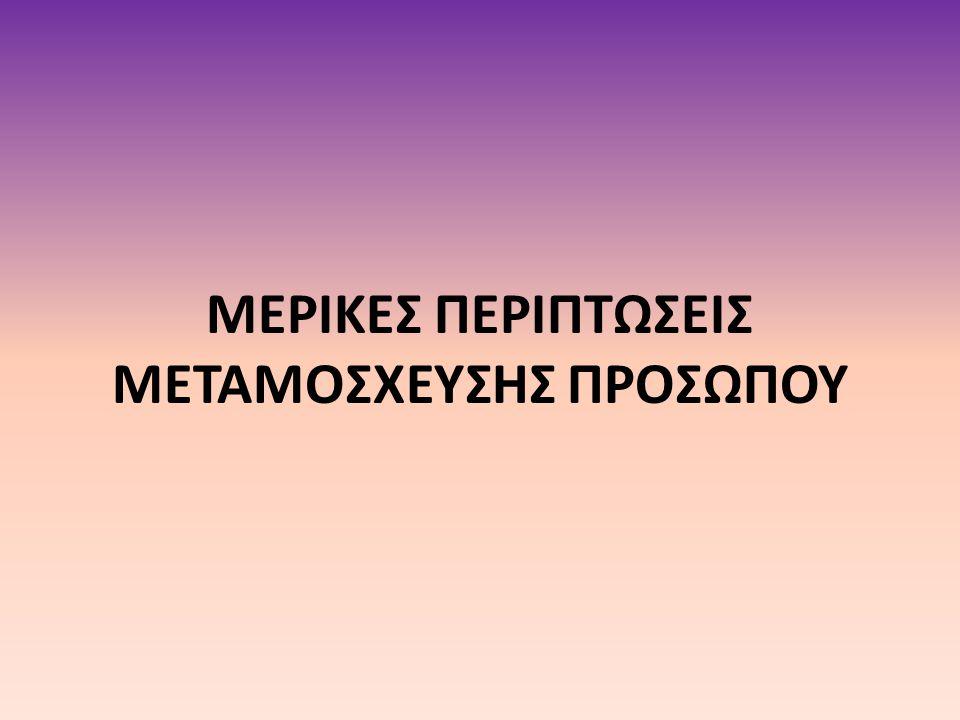 ΜΕΡΙΚΕΣ ΠΕΡΙΠΤΩΣΕΙΣ ΜΕΤΑΜΟΣΧΕΥΣΗΣ ΠΡΟΣΩΠΟΥ