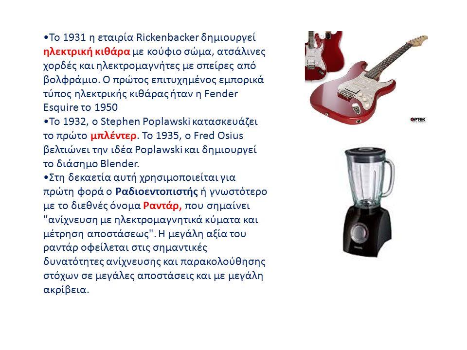 Το 1931 η εταιρία Rickenbacker δημιουργεί ηλεκτρική κιθάρα με κούφιο σώμα, ατσάλινες χορδές και ηλεκτρομαγνήτες με σπείρες από βολφράμιο. Ο πρώτος επιτυχημένος εμπορικά τύπος ηλεκτρικής κιθάρας ήταν η Fender Esquire το 1950