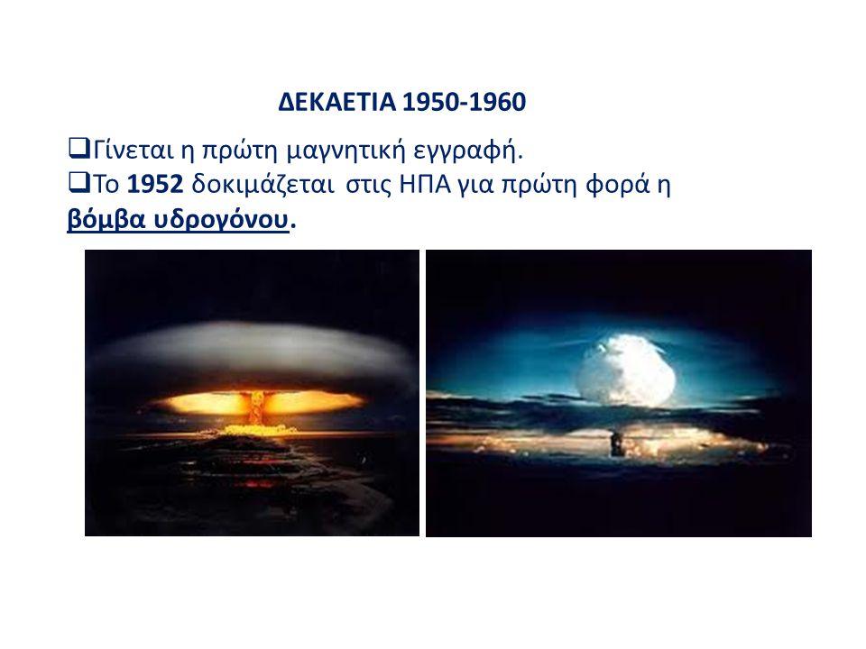 ΔΕΚΑΕΤΙΑ 1950-1960 Γίνεται η πρώτη μαγνητική εγγραφή.