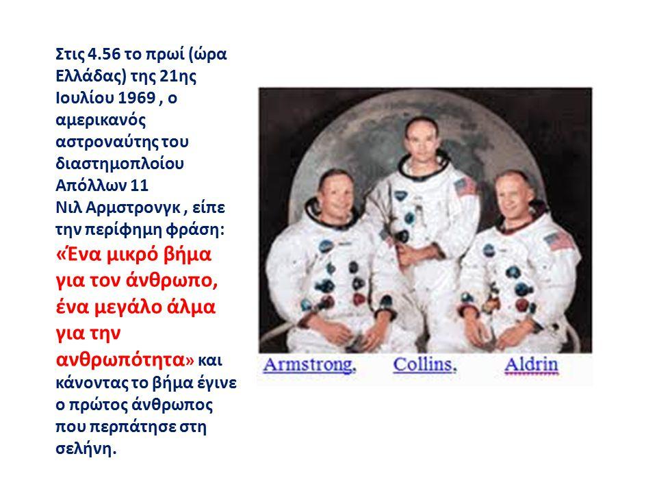 Στις 4.56 το πρωί (ώρα Ελλάδας) της 21ης Ιουλίου 1969 , ο αμερικανός αστροναύτης του διαστημοπλοίου