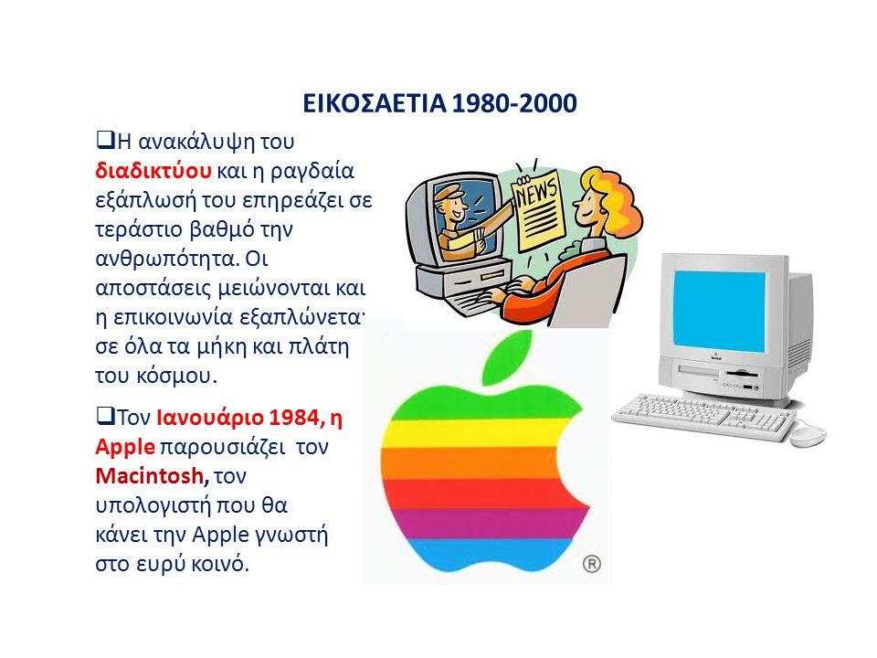 ΕΙΚΟΣΑΕΤΙΑ 1980-2000