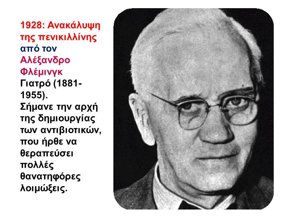 1928: Ανακάλυψη της πενικιλλίνης από τον Αλέξανδρο