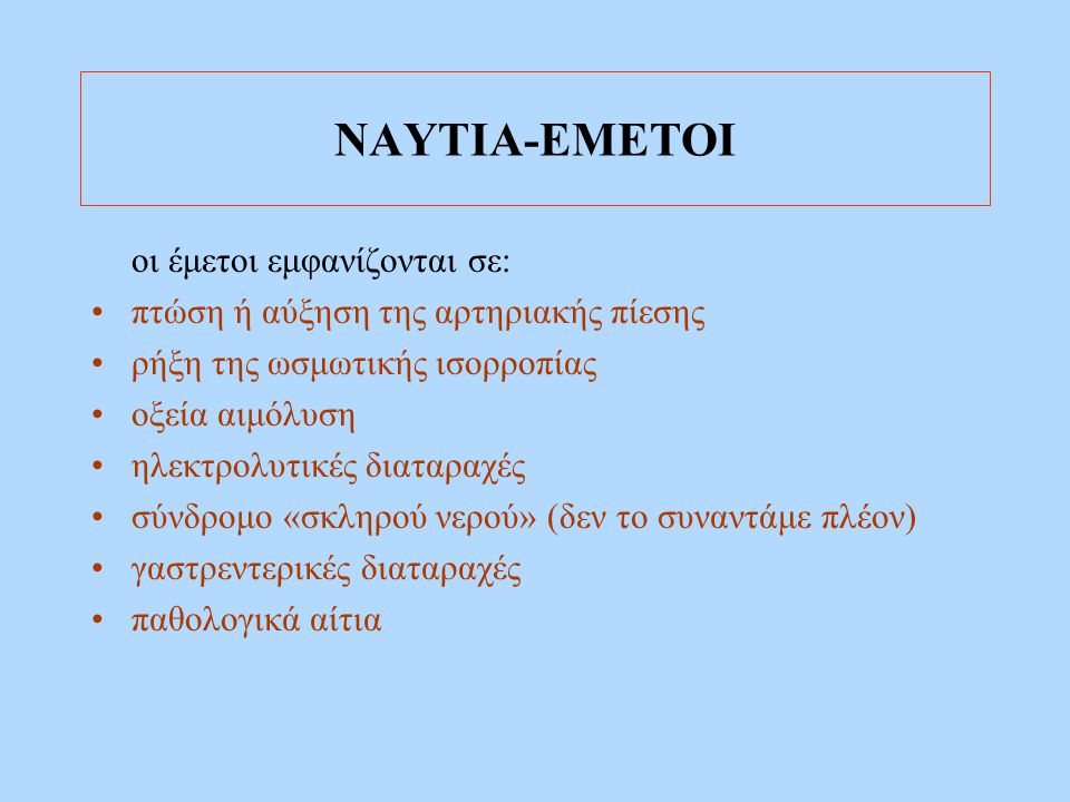 ΝΑΥΤΙΑ-ΕΜΕΤΟΙ οι έμετοι εμφανίζονται σε: