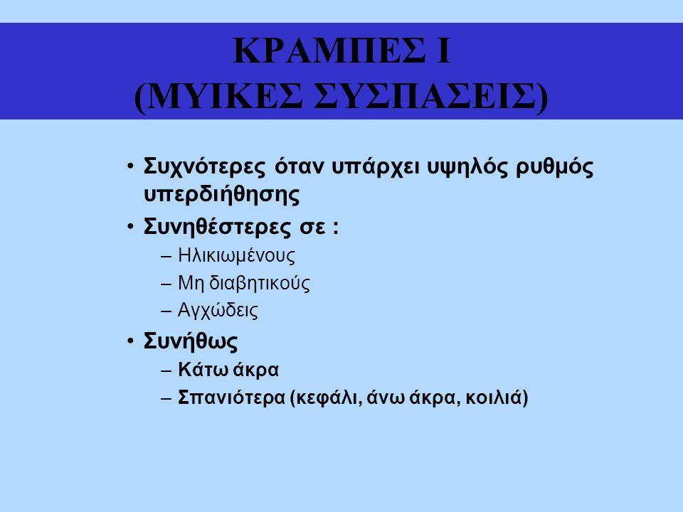 ΚΡΑΜΠΕΣ I (ΜΥΙΚΕΣ ΣΥΣΠΑΣΕΙΣ)