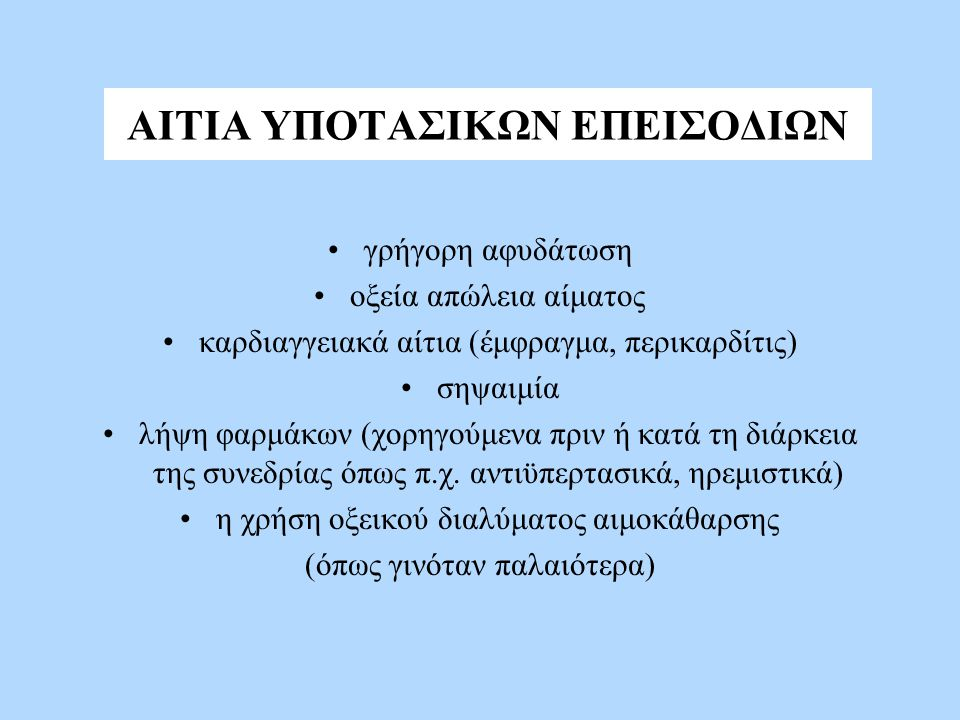 ΑΙΤΙΑ ΥΠΟΤΑΣΙΚΩΝ ΕΠΕΙΣΟΔΙΩΝ