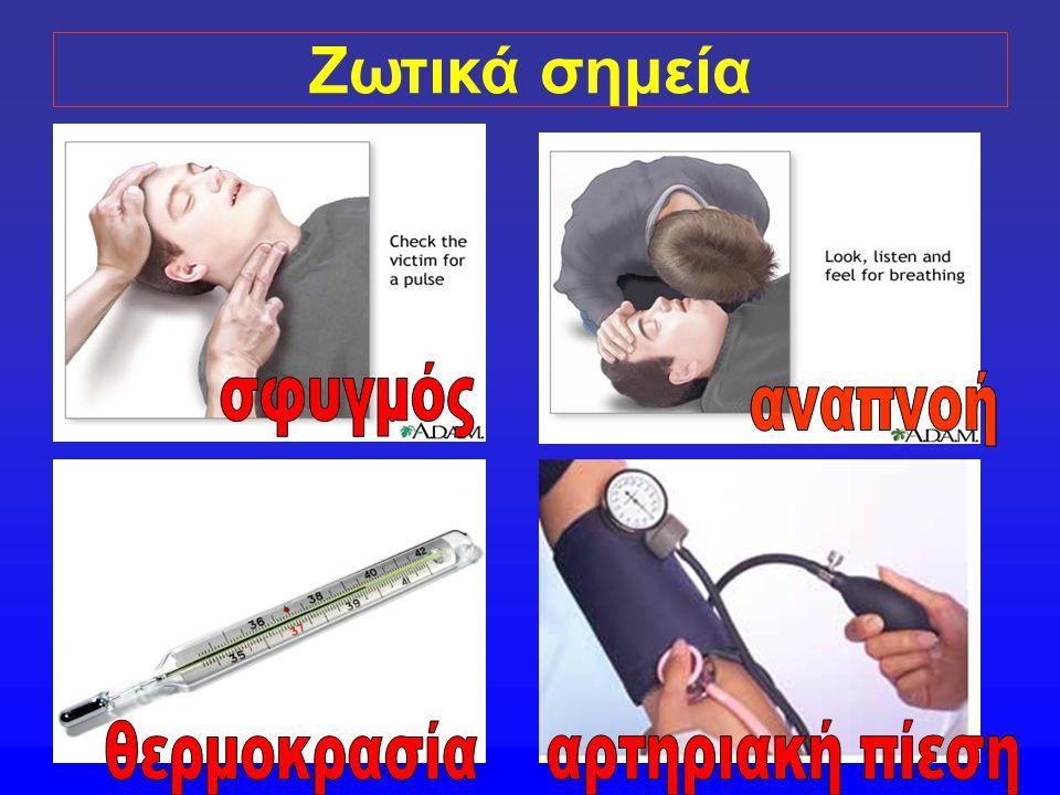 Ζωτικά σημεία σφυγμός αναπνοή θερμοκρασία αρτηριακή πίεση