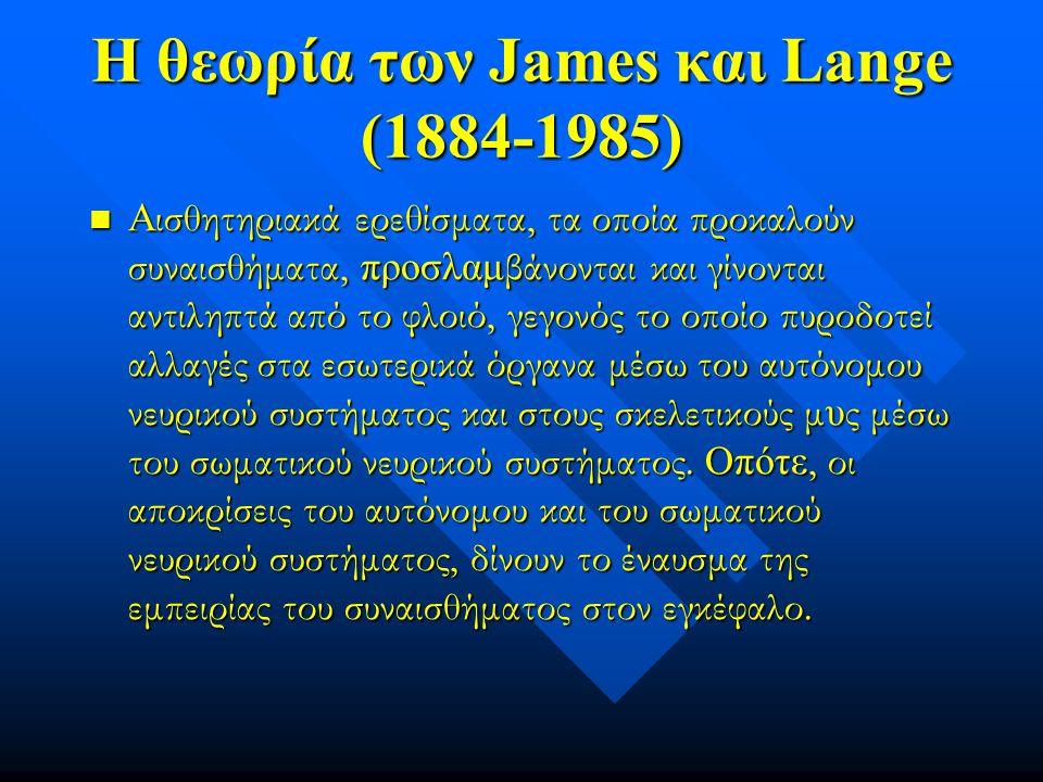 Η θεωρία των James και Lange (1884-1985)