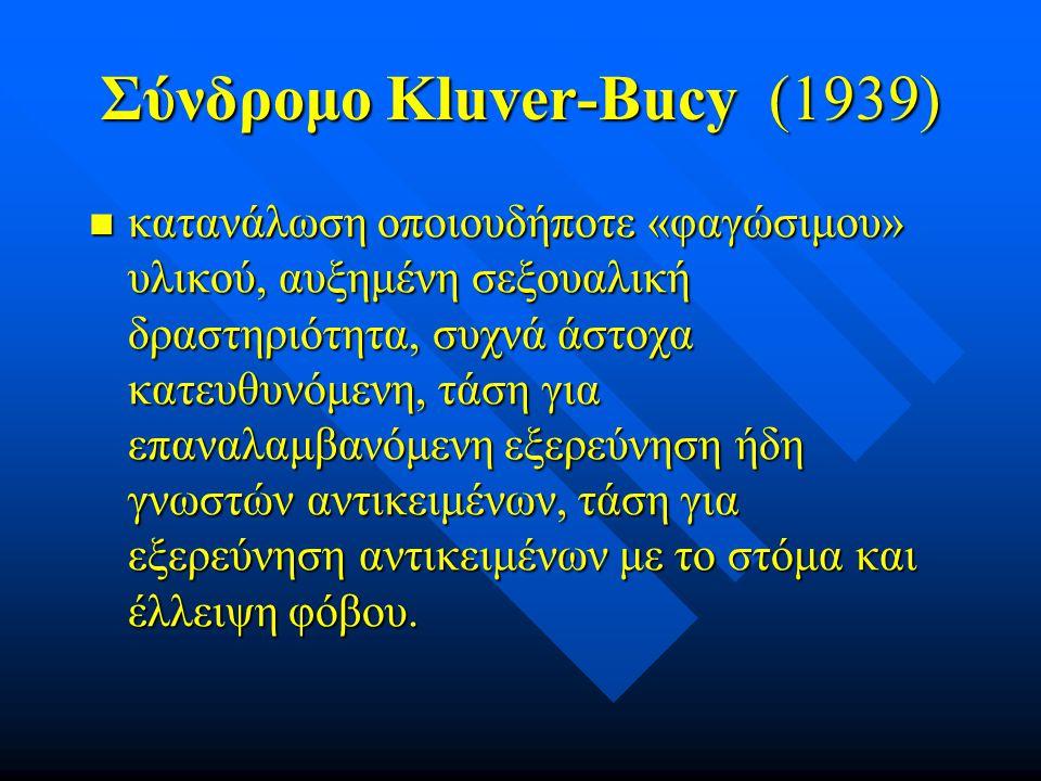 Σύνδρομο Kluver-Bucy (1939)