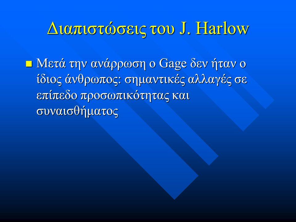 Διαπιστώσεις του J. Harlow