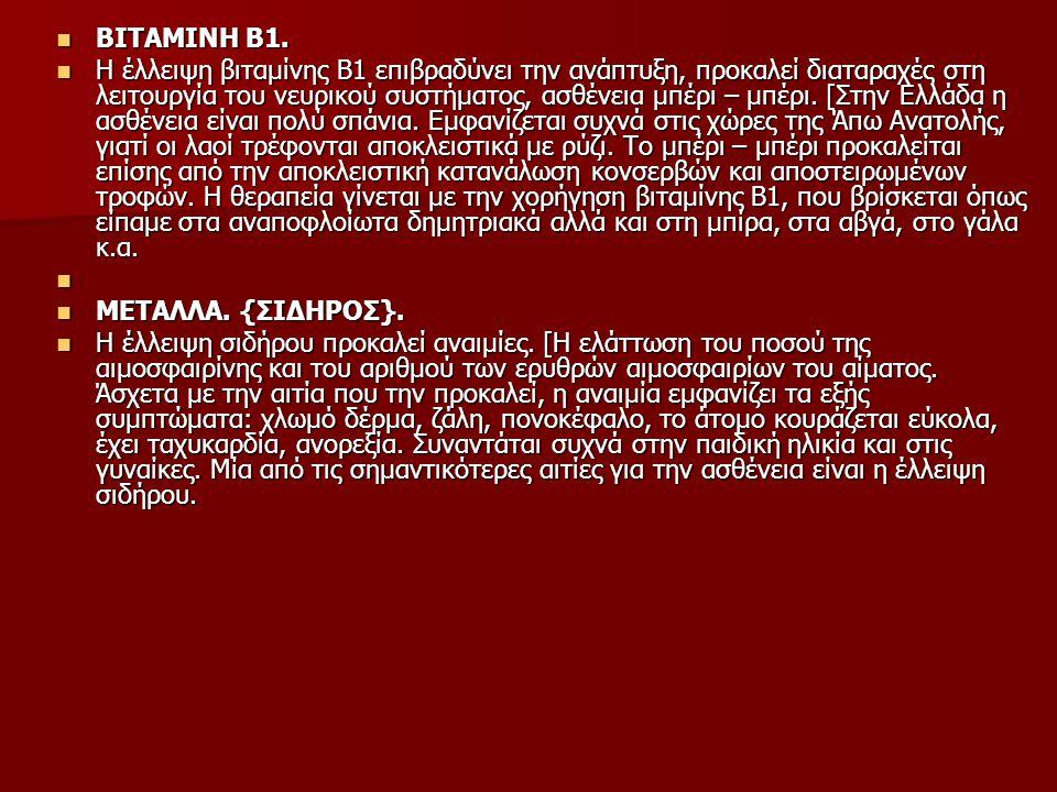 ΒΙΤΑΜΙΝΗ Β1.