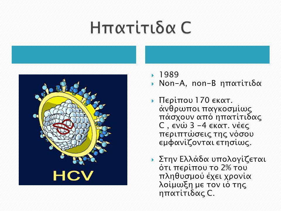 Ηπατίτιδα C 1989 Νon-A, non-B ηπατίτιδα