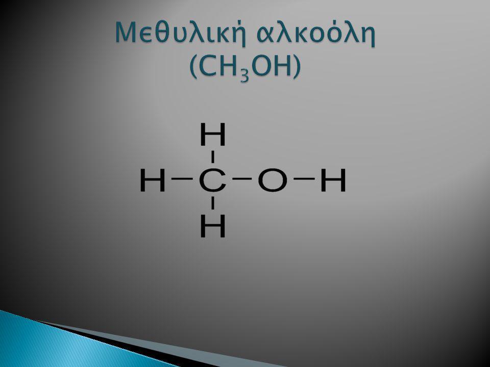 Μεθυλική αλκοόλη (CH3OH)