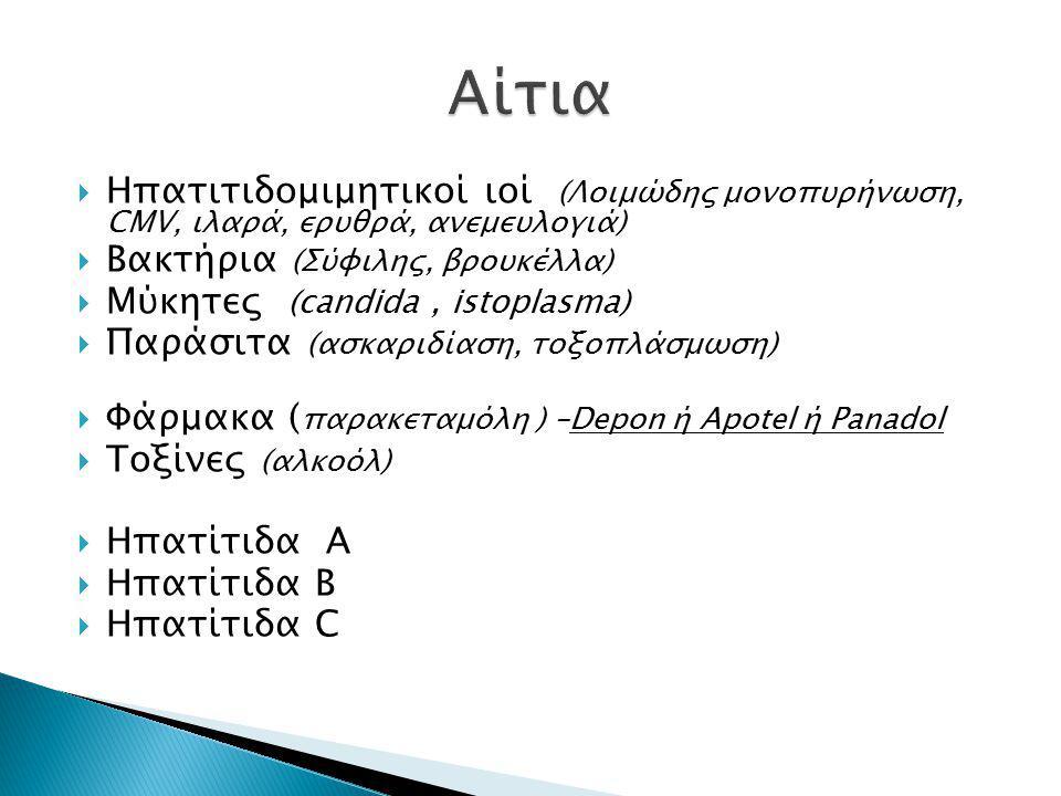 Αίτια Ηπατιτιδομιμητικοί ιοί (Λοιμώδης μονοπυρήνωση, CMV, ιλαρά, ερυθρά, ανεμευλογιά) Βακτήρια (Σύφιλης, βρουκέλλα)