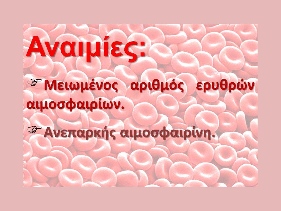 Αναιμίες: Μειωμένος αριθμός ερυθρών αιμοσφαιρίων.