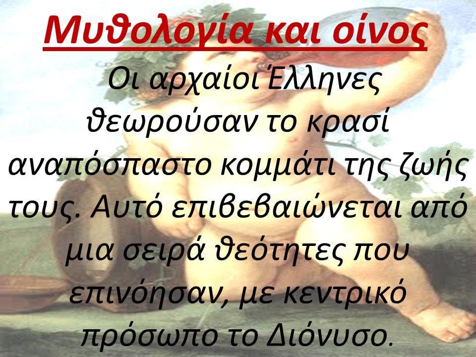 Οι αρχαίοι Έλληνες θεωρούσαν το κρασί αναπόσπαστο κομμάτι της ζωής τους. Αυτό επιβεβαιώνεται από μια σειρά θεότητες που επινόησαν, με κεντρικό πρόσωπο το Διόνυσο.