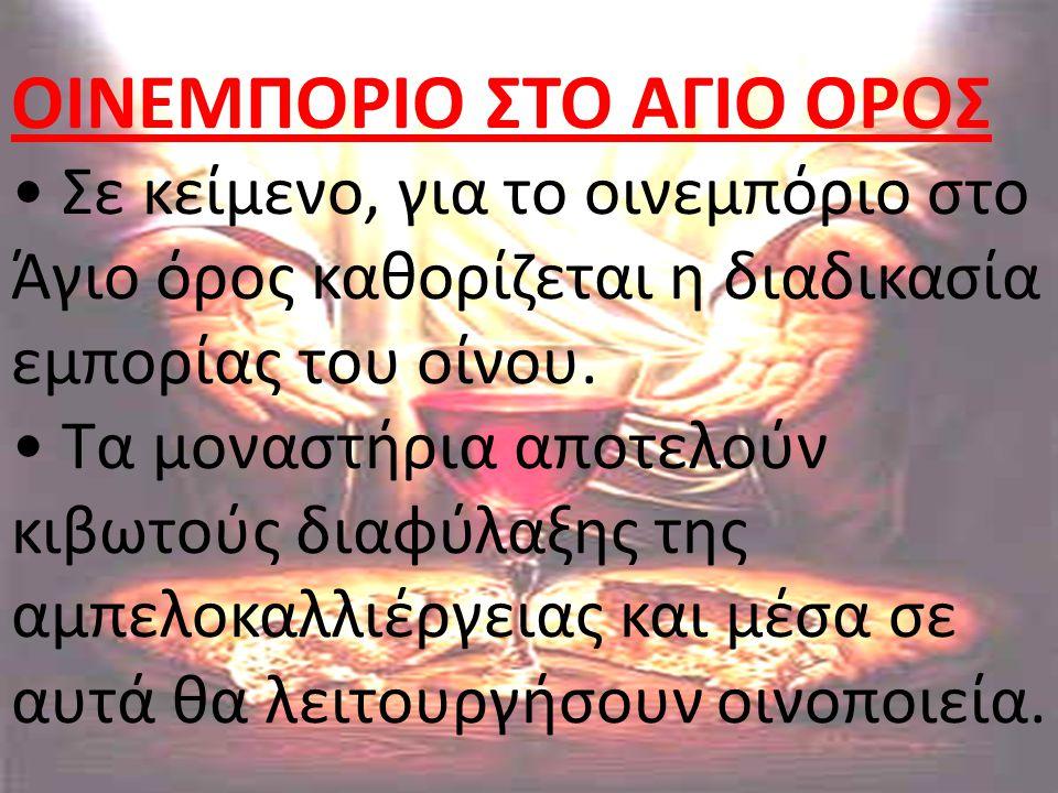 ΟΙΝΕΜΠΟΡΙΟ ΣΤΟ ΑΓΙΟ ΟΡΟΣ