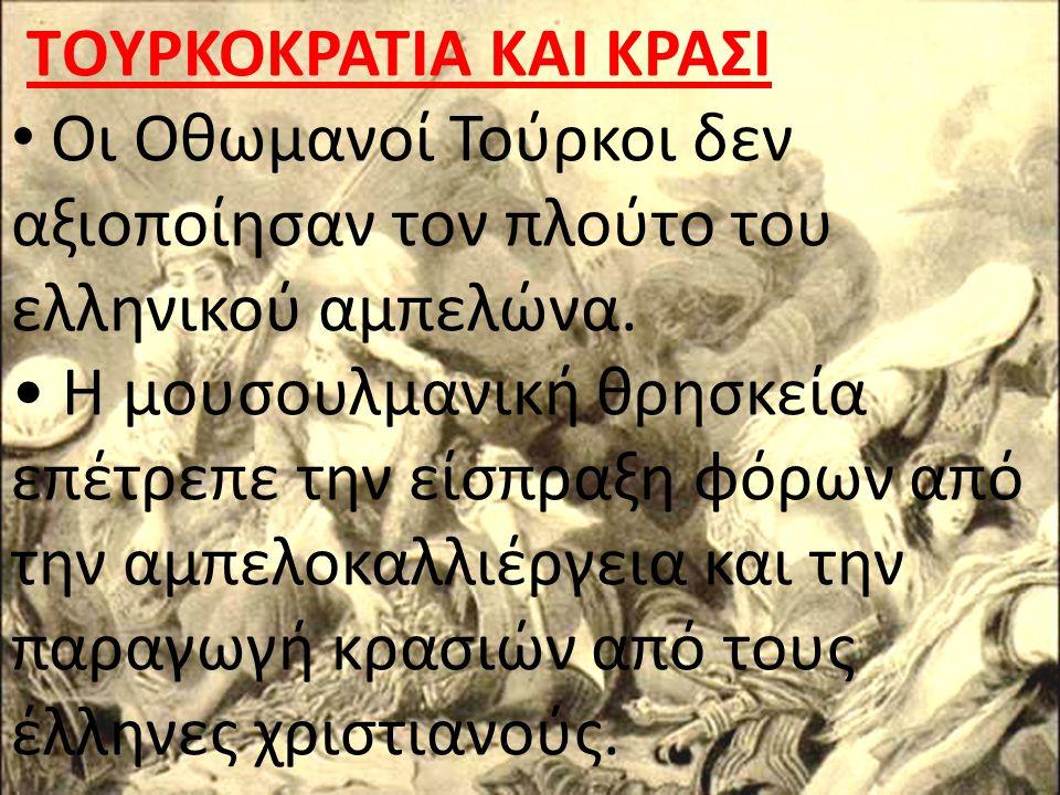 ΤOΥΡΚΟΚΡΑΤΙΑ ΚΑΙ ΚΡΑΣΙ